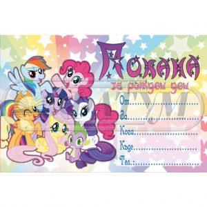 покана за рожден ден my little pony