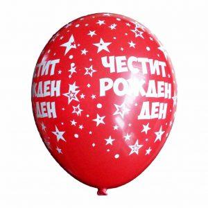 балон честит рожден ден червен