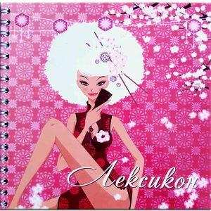 лексикон данива меки корици japan inspiration in pink