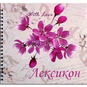 лексикон данива твърди корици flower love