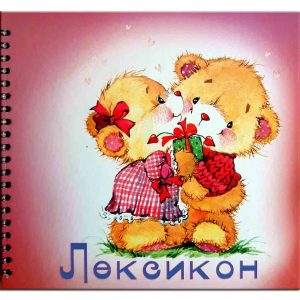 лексикон данива твърди корици love teddies