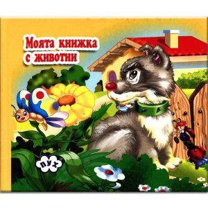 пух хармоника мини моята книжка с животни кученце