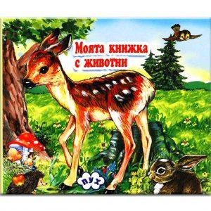 пух хармоника мини моята книжка с животни сърничка