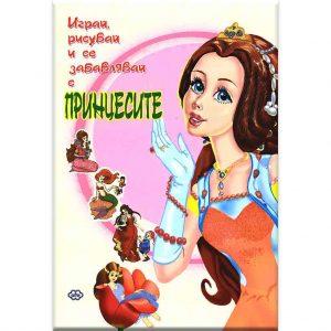 пух-играй, рисувай и се забавлявай с принцесите