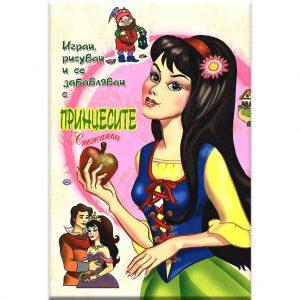пух-занимателна книжка-играй,рисувай и се забавлявай с принцесите-снежанка