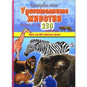 пух удивителните животни илюстрован атлас