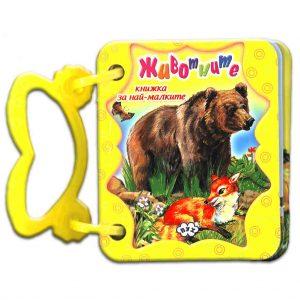 пух книжка с дръжка мини мечка