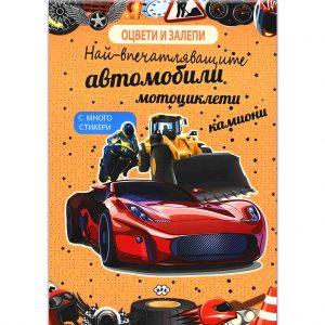 пух оцвети и залепи най-впечатляващите автомобили, мотоциклети, камиони