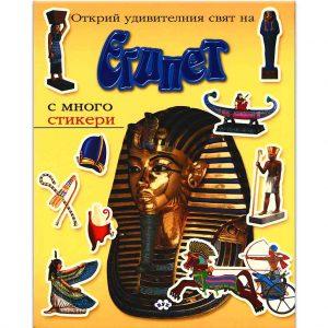 пух открий удивителния свят на египет