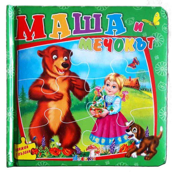 посоки книжка с пъзели маша и мечокът