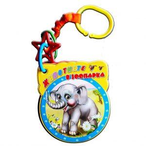 книжка залъгалка  животните в зоопарка