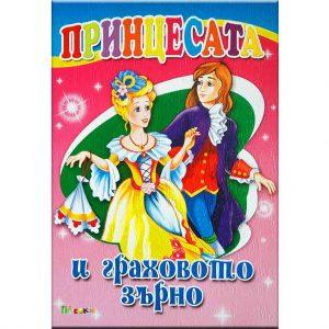 посоки любимата ми книжка принцесата и граховото зърно