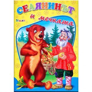 посоки любимата ми книжка селянинът и мечката