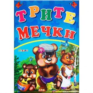 посоки любимата ми книжка трите мечки