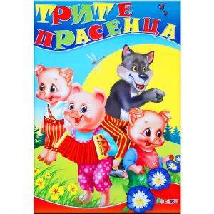 посоки любимата ми книжка трите прасенца