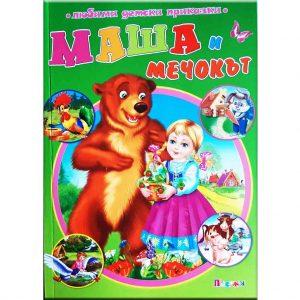 посоки любими детски приказки маша и мечокът