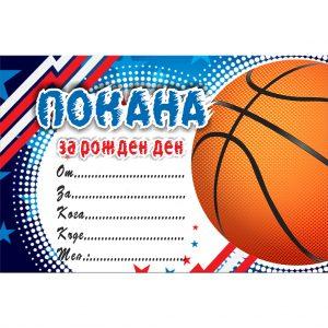 покана за рожден ден баскетбол