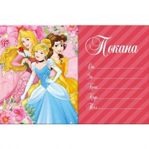 покана за рожден ден принцеси