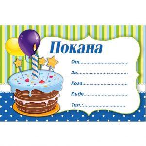 покана за рожден ден торта и балони