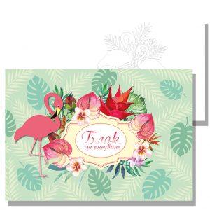 блокче за рисуване фламинго
