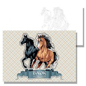 блокче за рисуване коне
