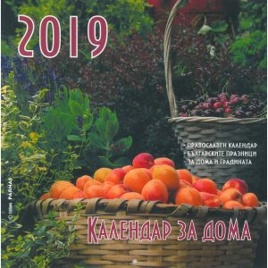календар за дома 2019