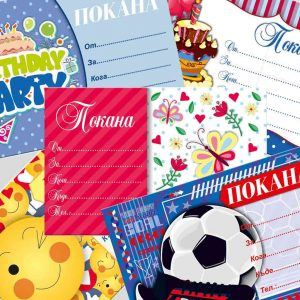 покани за рожден ден
