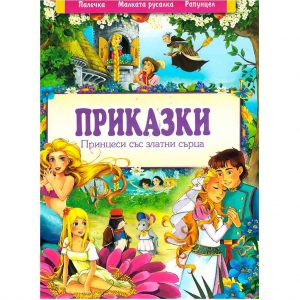 о-прес-приказки за принцеси