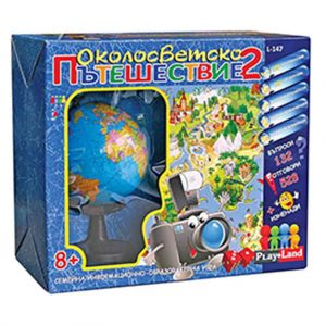 околосветско пътешествие - игра + глобус