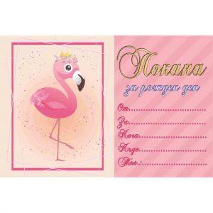 покана за рожден ден фламинго