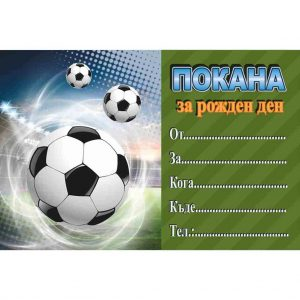 покана за рожден ден футбол