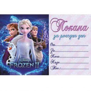 покана за рожден ден замръзналото кралство 2