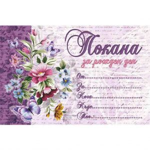 покана за рожден ден цветя и пеперуди
