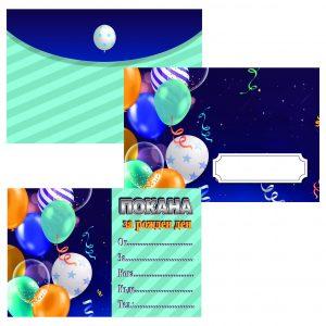 комплект покана за рожден ден с плик с балони