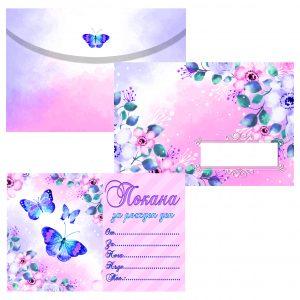 комплект покана за рожден ден с плик пеперуди и нежни цветя
