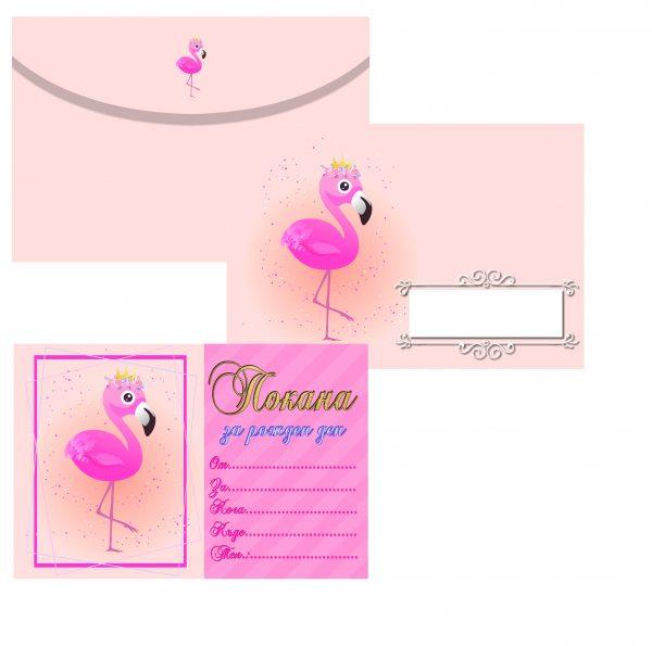 комплект за рожден ден покана с плик фламинго принцеса