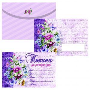комплект покана с плик цветя и пеперуди