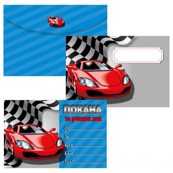 комплект покана за рожден ден с плик червена спортна кола