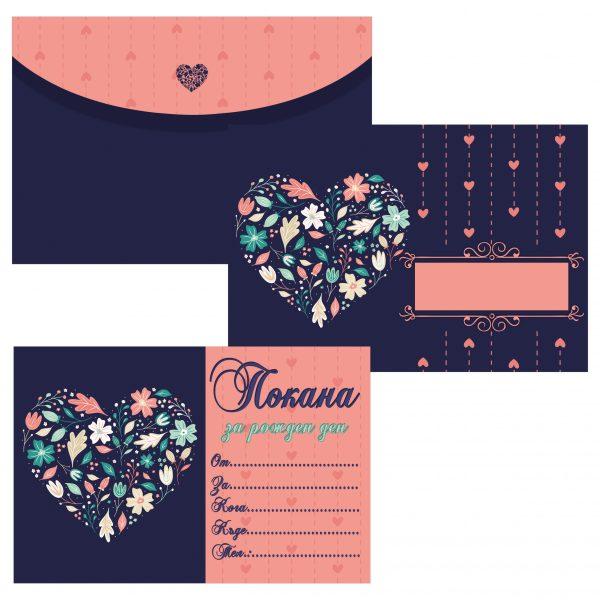 комплект покана за рожден ден с плик флорално сърце