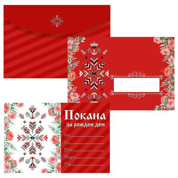 комплект покана за рожден ден с плик шевица в червено